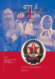 Подмосковный летописец № 4 (42) 2014