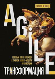 Книга Agile-трансформация. Готовый план перехода к гибкой бизнес-модели организации