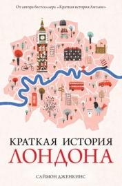 Книга Краткая история Лондона