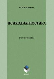 Психодиагностика: учебное пособие