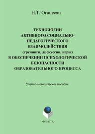 Технологии активного социально-педагогического взаимодействия (тренинги, игры, дискуссии) в обеспечении психологической безопасности образовательного процесса. Учебно-методическое пособие