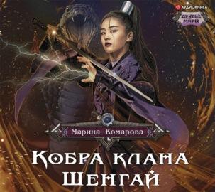 Аудиокнига - «Кобра клана Шенгай»