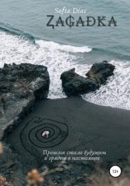 Аудиокнига - «Zagadka»