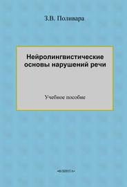 Нейролингвистические основы нарушений речи. Учебное пособие