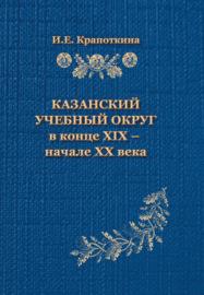 Казанский учебный округ в конце XIX – начале XX века