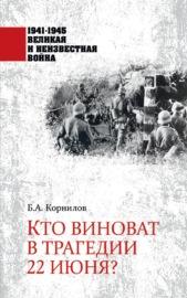 Книга Кто виноват в трагедии 22 июня?