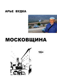 Московщина