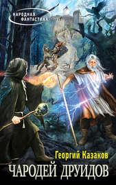 Книга Чародей друидов