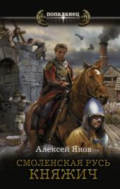 Книга Княжич