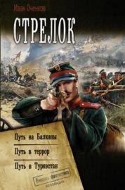 Книга Стрелок: Путь на Балканы. Путь в террор. Путь в Туркестан