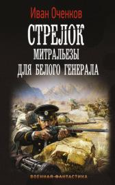Книга Стрелок. Митральезы для Белого генерала