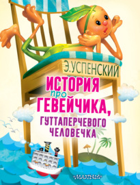 Книга История про Гевейчика, гуттаперчевого человечка