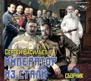 Аудиокнига - «Император из стали: Император и Сталин. Император из стали»