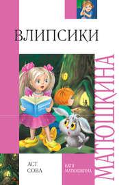 Книга Влипсики