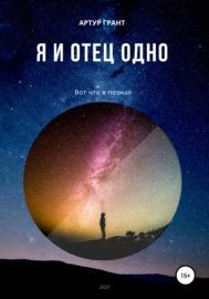 Книга Я и Отец Одно
