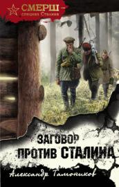 Книга Заговор против Сталина