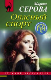 Книга Опасный спорт