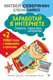 Книга Заработок в Интернете. Секреты, подсказки, проверенные алгоритмы