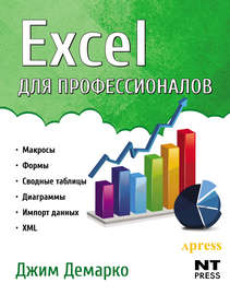 Excel для профессионалов