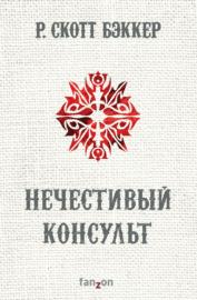 Книга Нечестивый Консульт