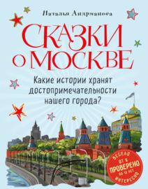Аудиокнига - «Сказки о Москве. Какие истории хранят достопримечательности нашего города?»