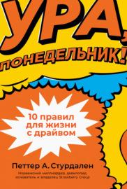 Книга Ура, понедельник! 10 правил для жизни с драйвом