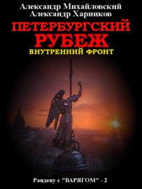 Книга Петербургский рубеж. Внутренний фронт
