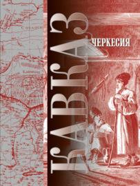Книга Кавказ. Выпуск XVII. Черкесия