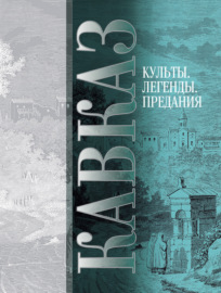 Книга Кавказ. Выпуск V. Культы, легенды, предания