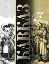 Книга Кавказ. Выпуск VIII. Племена, нравы, язык