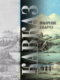 Книга Кавказ. Выпуск XIV. Покорение Эльбруса