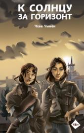 Книга К солнцу за горизонт