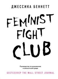 Книга Feminist fight club. Руководство по выживанию в сексистской среде