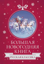 Книга Большая Новогодняя книга. Русская классика