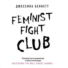 Аудиокнига - «Feminist fight club. Руководство по выживанию в сексистской среде»