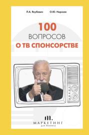 Книга 100 вопросов о ТВ спонсорстве
