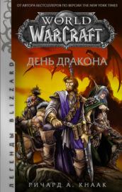 Книга World of Warcraft. День Дракона