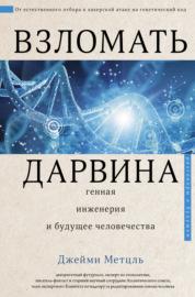Книга Взломать Дарвина: генная инженерия и будущее человечества