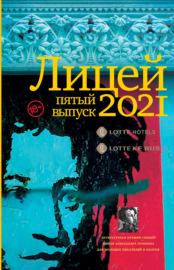 Книга Лицей 2021. Пятый выпуск