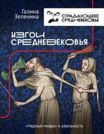 Книга Изгои Средневековья. «Черные мифы» иреальность