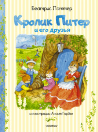 Книга Кролик Питер и его друзья