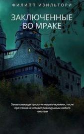Книга Заключенные во мраке
