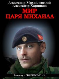Книга Мир царя Михаила