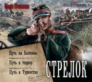 Аудиокнига - «Стрелок: Путь на Балканы. Путь в террор. Путь в Туркестан»