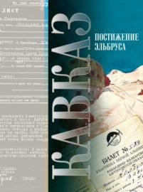 Книга Кавказ.Выпуск XV. Постижение Эльбруса