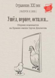 Книга Ушел, вернее остался. Сборник номинантов на Премию имени Сергея Довлатова. Выпуск 2