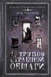 Книга 25 трупов Страшной общаги
