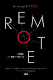 Аудиокнига - «Remote. Офіс не потрібен»