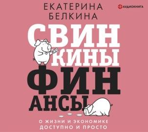 Аудиокнига - «Свинкины финансы. О жизни и экономике доступно и просто»