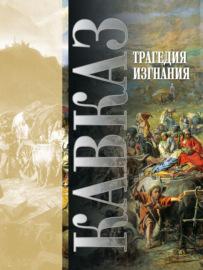 Аудиокнига - «Кавказ. Выпуск XVIII. Трагедия изгнания»
